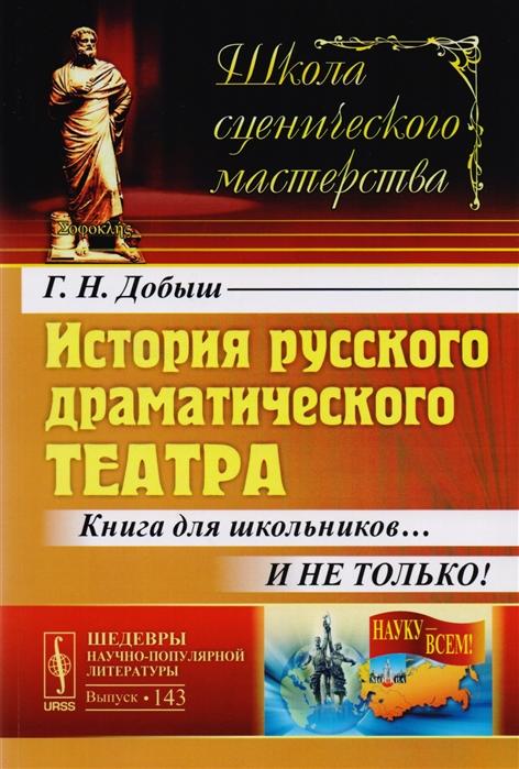 История русского драматического театра Книга для школьников и не только