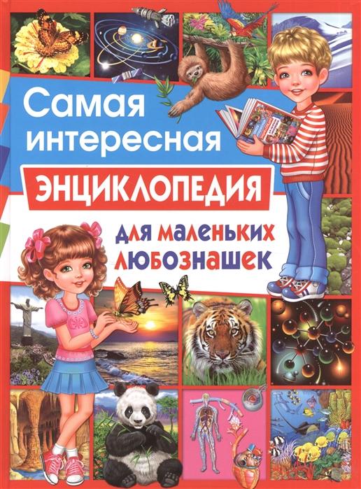 Ортега О. Самая интересная энциклопедия для маленьких любознашек