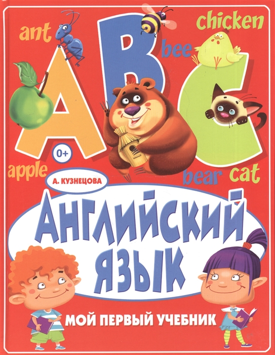 Английский язык Мой первый учебник
