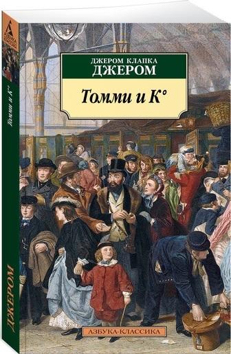 Джером К. Дж. Томми и К