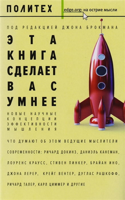 Брокман Дж. (ред.) Эта книга сделает вас умнее хиббард дж асмар дж эта книга сделает вас счастливым
