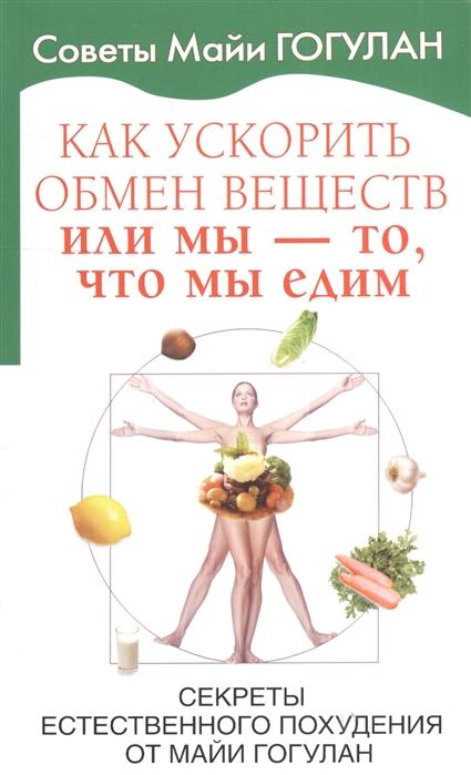 Гогулан М. Как ускорить обмен веществ или мы - то что мы едим