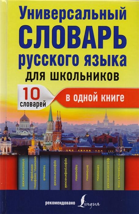 Универсальный словарь русского языка для школьников 10 словарей в одной книге