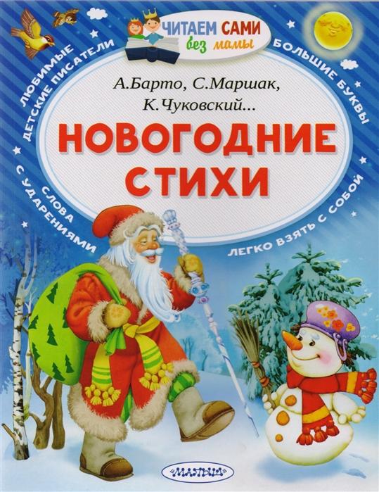 цена на Барто А., Маршак С., Чуковский К. Новогодние стихи