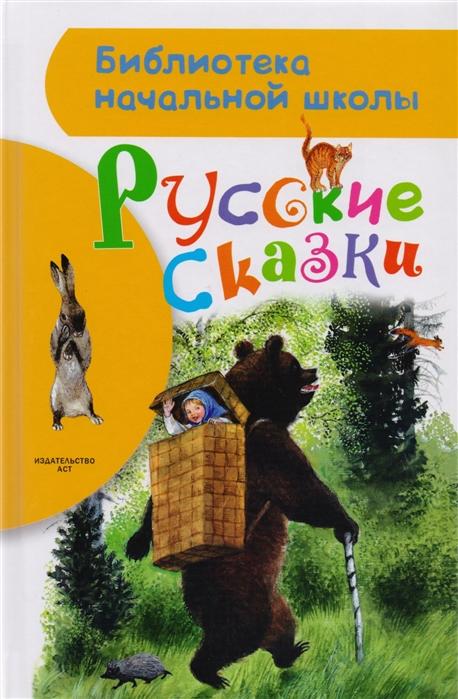Устинов Н. (худ.) Русские сказки