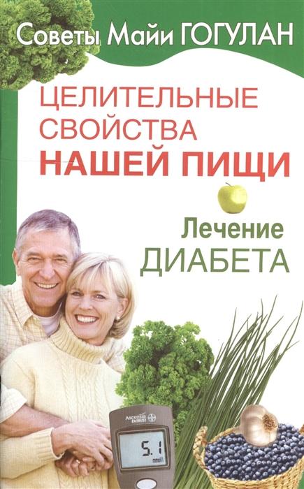 Гогулан М. Целительные свойства нашей пищи Лечение диабета