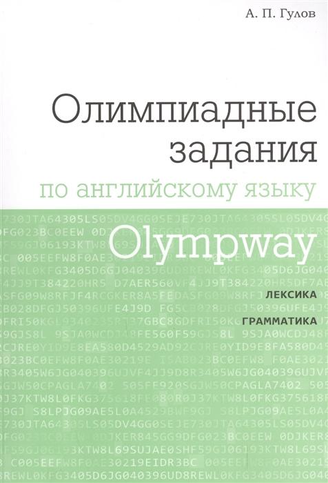 Гулов А. Olympway Олимпиадные задания по английскому языку Лексика Грамматика цена