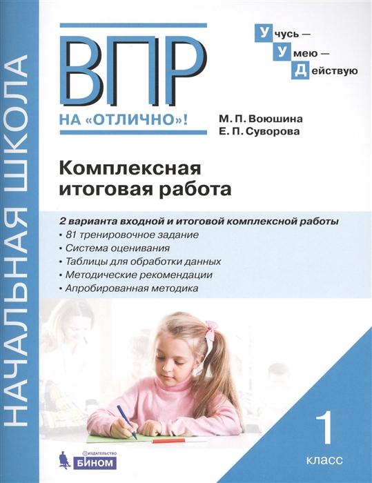 Воюшина М., Суворова Е. ВПР на отлично Комплексная итоговая работа 1 класс Рабочая тетрадь