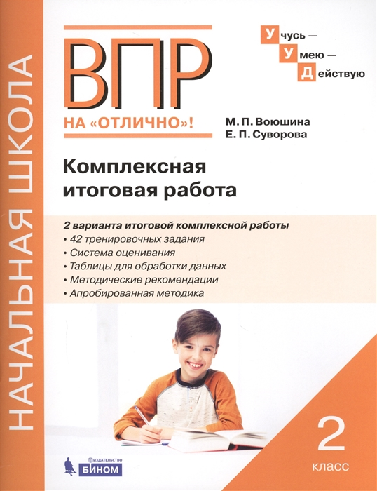 Воюшина М., Суворова Е. ВПР на отлично Комплексная итоговая работа 2 класс Рабочая тетрадь