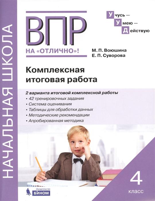 Воюшина М., Суворова Е. ВПР на отлично Комплексная итоговая работа 4 класс Рабочая тетрадь