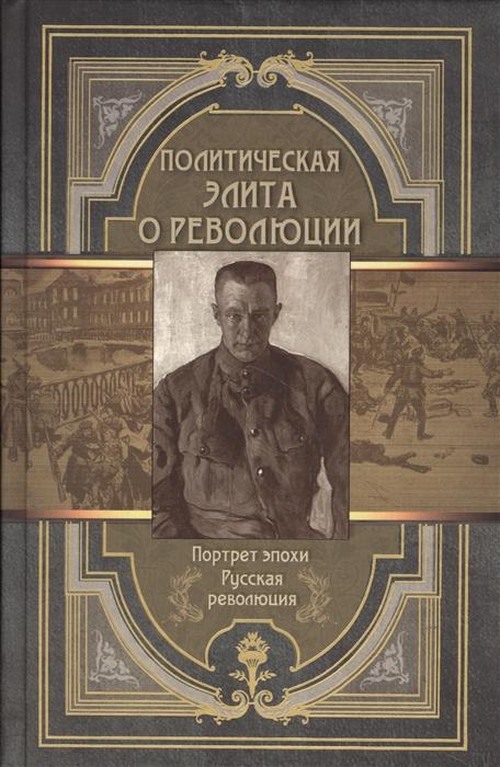 Корешкин И. (ред.-сост.) Политическая элита о революции