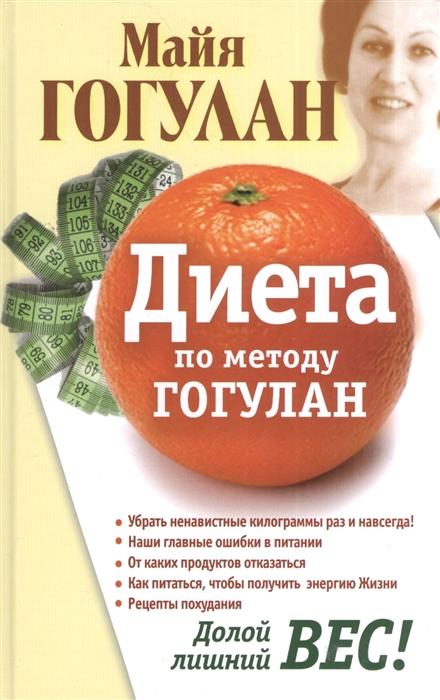 Гогулан М. Диета по методу Гогулан Долой лишний вес