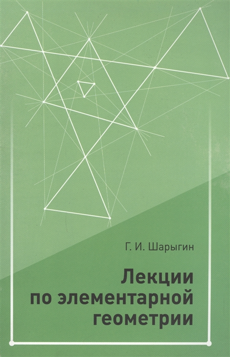 Фото - Шарыгин Г. Лекции по элементарной геометрии багирова г г багирова избранные лекции по ревматологии