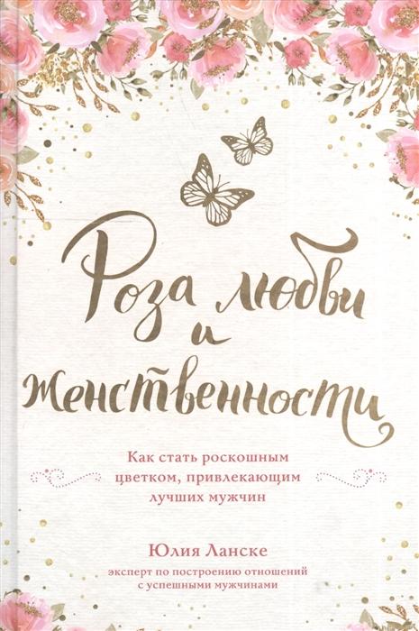 Ланске Ю. Роза любви и женственности ланске ю роза любви и женственности