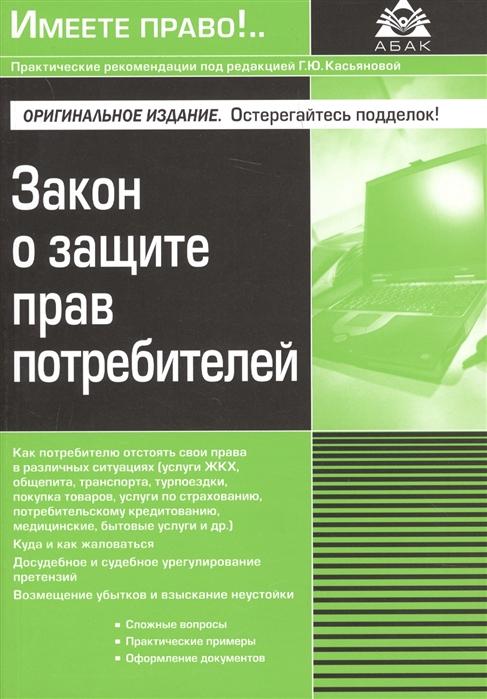 Касьянова Г. (ред.) Закон о защите прав потребителей