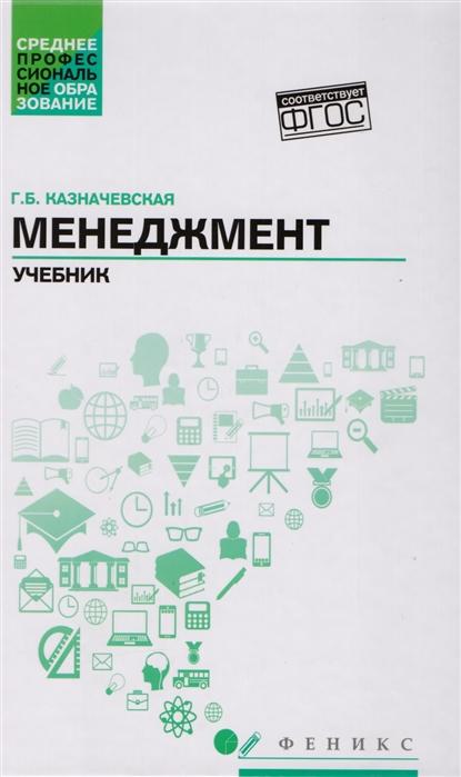 Казначевская Менеджмент Учебник цена
