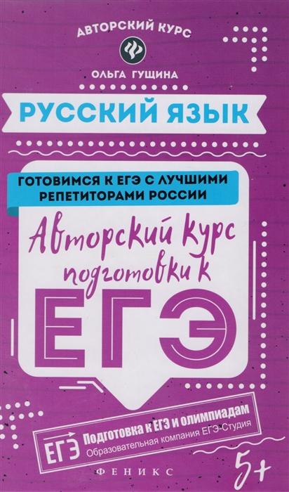 Гущина О. Русский язык Авторский курс подготовки к ЕГЭ