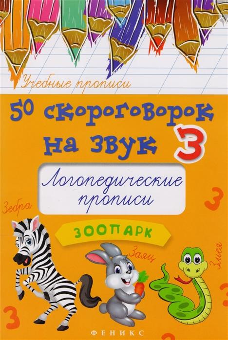 Жученко М. 50 скороговорок на звук З Логопедические прописи