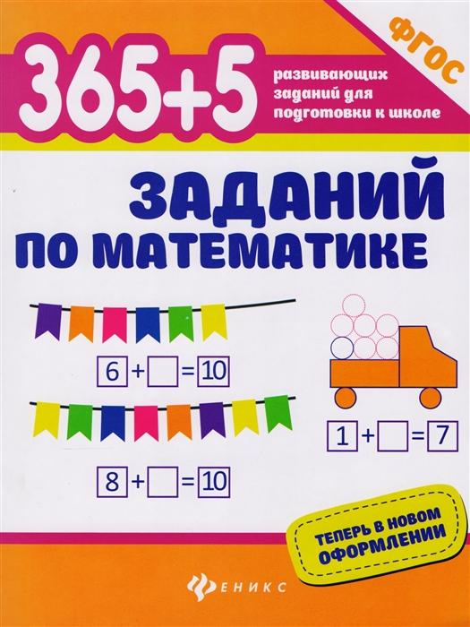 Зотов С., Зотова М., Зотова Т. 365 5 заданий по математике цены