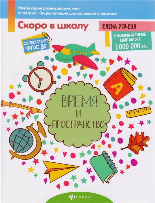 Ульева Е. Время и пространство ФГОС ДО