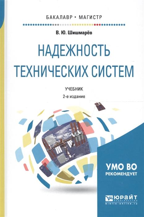 Шишмарев В. Надежность технических систем Учебник для бакалавриата и магистратуры