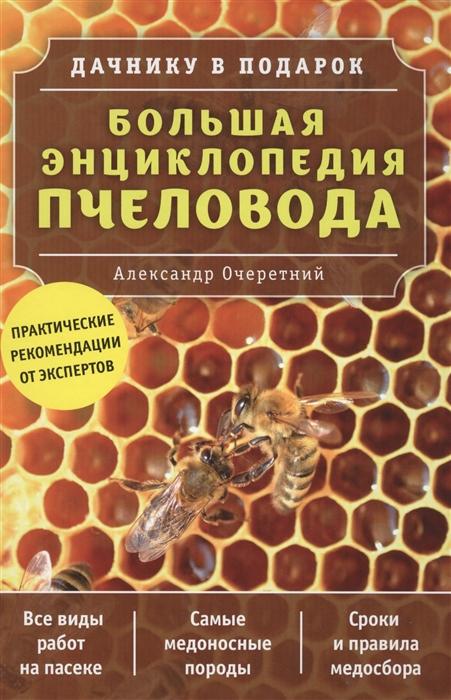 Очеретний А. Большая энциклопедия пчеловода очеретний а большая энциклопедия пчеловода