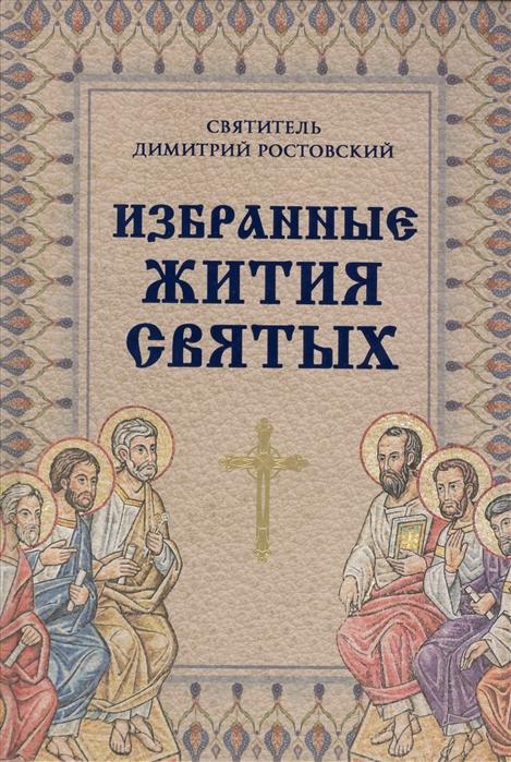 Ростовский Д. Избранные жития святых имена написанные на небесах избранные жития святых