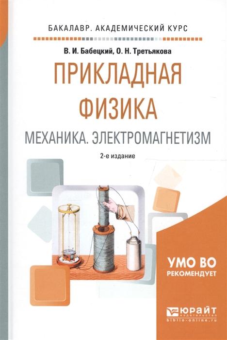 Бабецкий В., Третьякова О. Прикладная физика Механика Электромагнетизм Учебное пособие для вузов все цены