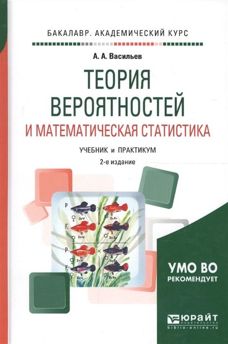 Васильев А. Теория вероятностей и математическая статистика Учебник и практикум для академического бакалавриата