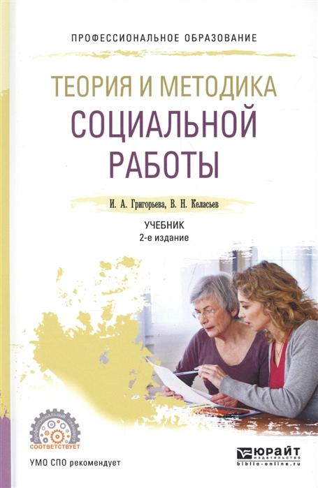 купить Григорьева И., Келасьев В. Теория и методика социальной работы Учебник для СПО по цене 844 рублей