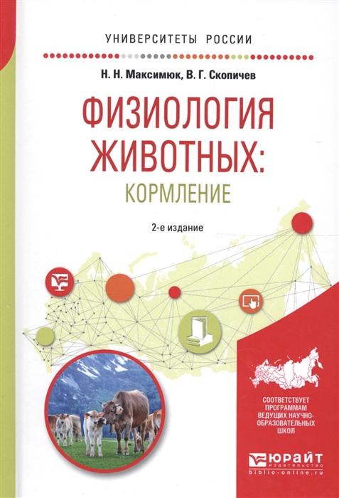 Максимюк Н., Скопичев В. Физиология животных кормление Учебное пособие для академического бакалавриата
