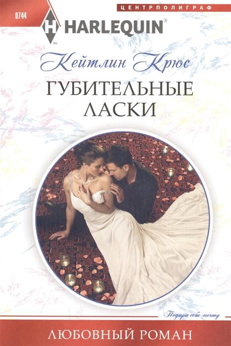Крюс К. Губительные ласки крюс к идеальная красота роман