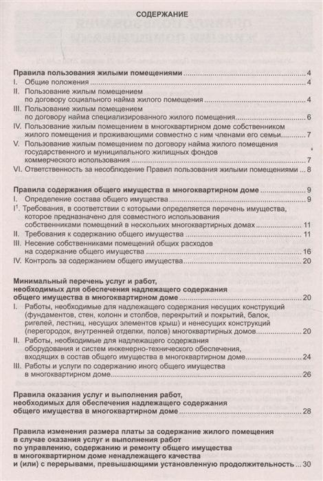 Правила пользования общими помещениями в многоквартирном доме