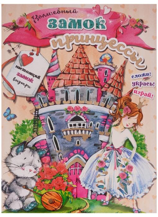 Купить Волшебный замок принцессы, АСТ, Поделки и модели из бумаги. Аппликация. Оригами