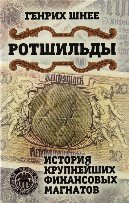 Шнее Г. Ротшильды История крупнейших финансовых магнатов