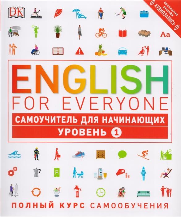 Миллс Д. (ред.) English for Everyone Самоучитель для начинающих 1 уровень бут томас english for everyone практикум для начинающих уровень 1