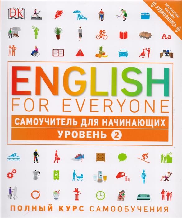Миллс Д. (ред.) English for Everyone Самоучитель для начинающих 2 уровень