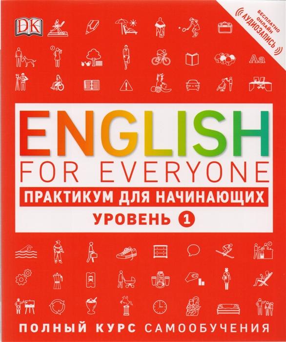 Миллс Д. (ред.) English for Everyone Практикум для начинающих 1 уровень