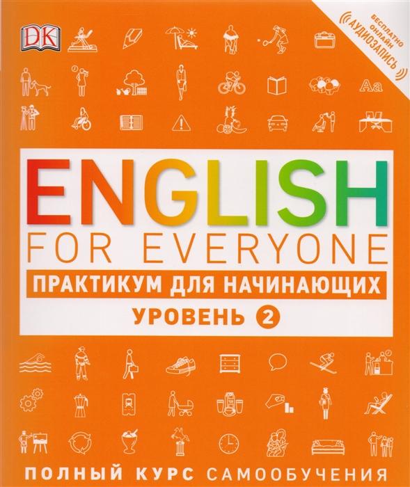 Миллс Д. (ред.) English for Everyone Практикум для начинающих 2 уровень