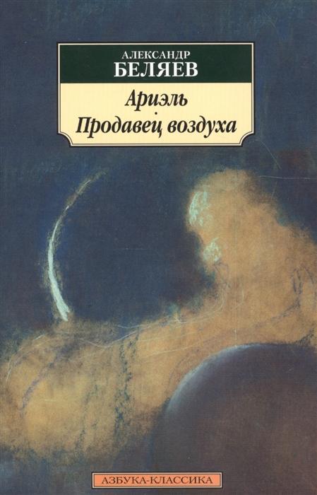 Фото - Беляев А. Ариэль Продавец воздуха романы беляев а продавец воздуха