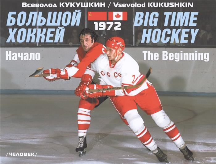 Большой хоккей Начало 1972 На русском и английском языках
