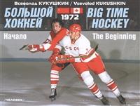 Большой хоккей. Начало. 1972. На русском и английском языках