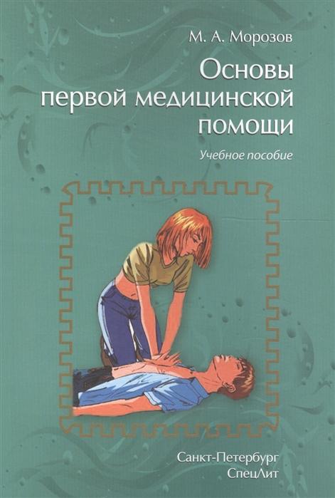 Основы первой медицинской помощи Учебное пособие фото