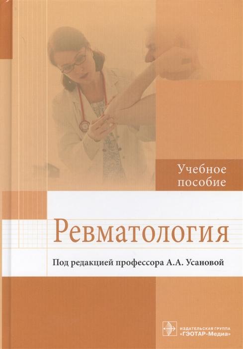 цены Усанова А. (ред.) Ревматология Учебное пособие