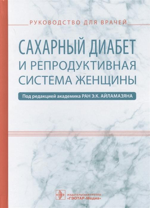 Айламазян Э. (ред.) Сахарный диабет и репродуктивная система женщины