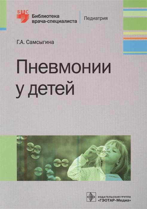 Самсыгина Г. Пневмонии у детей