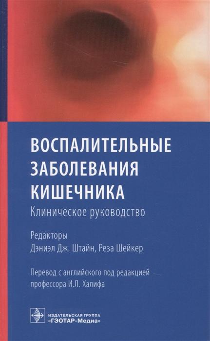 Штайн Д., Шейкер Р. (ред.) Воспалительные заболевания кишечника Клиническое руководство матье д ред гипербарическая медицина практическое руководство