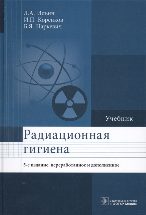 Ильин Л., Коренков И., Наркевич Б. Радиационная гигиена Учебник