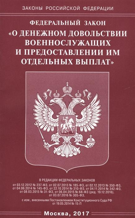Федеральный закон О денежном довольствии военнослужащих и предоставлении им отдельных выплат