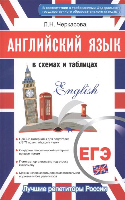 Черкасова Л. ЕГЭ Английский язык в схемах и таблицах л н черкасова егэ 2019 английский язык теория и практика